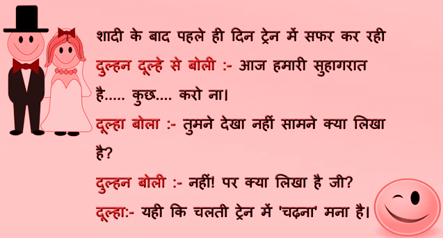 double meaning jokesin hindismsdirtyadultvery funny vulgarchutkulelatest