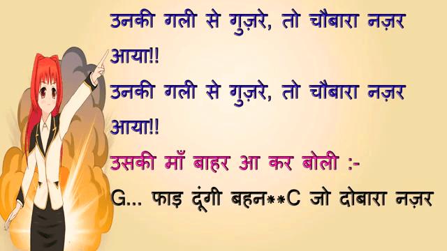 in hindi Non Veg Jokes