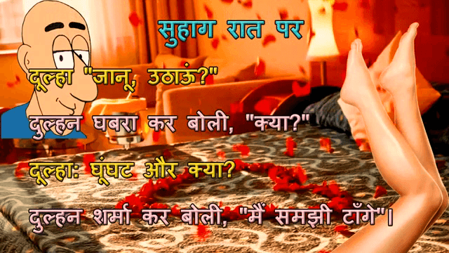 non veg jokes in hindi adult dirty sms best msg chutkule latest comed30