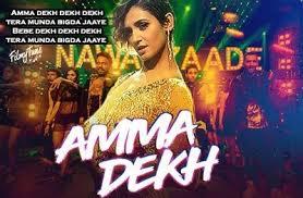 Amma Dekh Lyrics