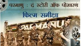 Parmanu movie