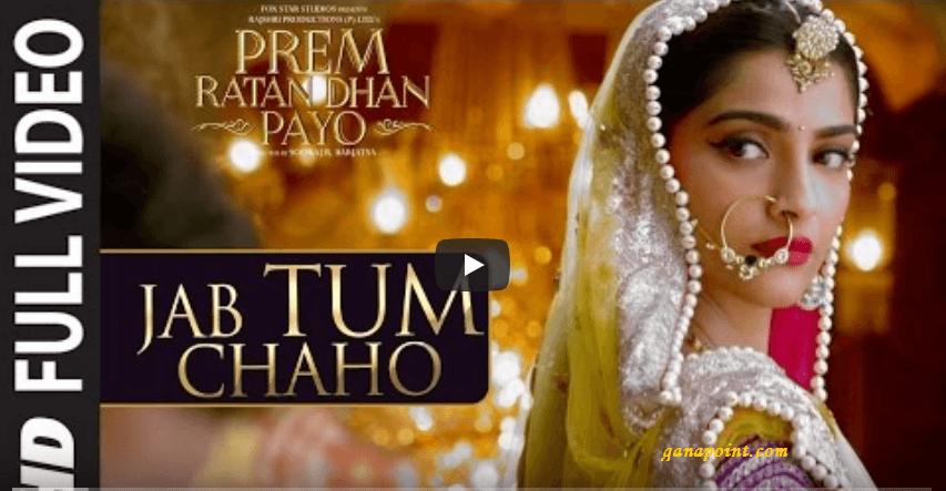 jab tum chaho - Prem Ratan Dhan Payo