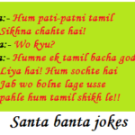 Santa banta jokes jutkule in hindi