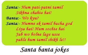 Santa banta jokes jutkule in hindi