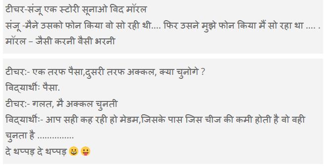 teacher student jokes in english