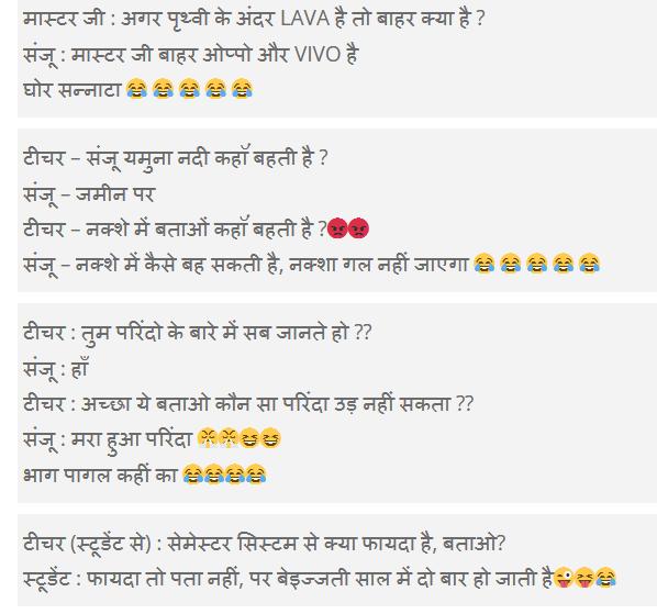 teacher student jokes in hindi funny