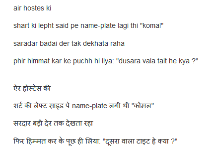 pure non veg jokes in hindi