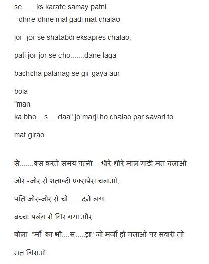 एडल्ट जोक्स का भण्डार - News Track Hindi