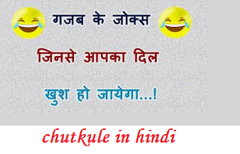 chutkule in hindi latest