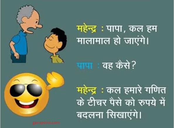 Jokes-read-funny-hindi-jokes