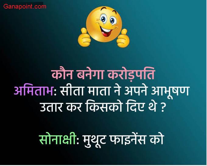 Whatsapp Funny Jokes ,Whatsapp jokes in hindi,jokes in hindi