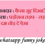 whatsapp funny jokes