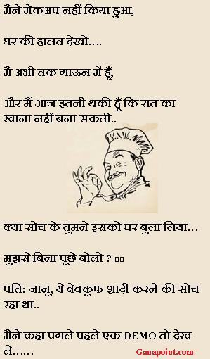whatsup jokes in hindi