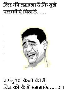 status jokes in hindi