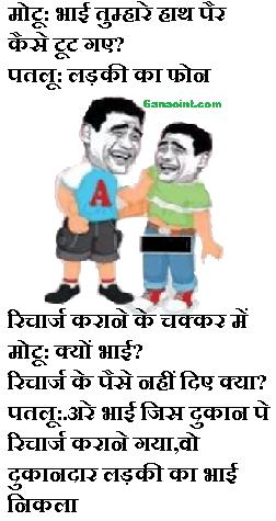 jokes in hindi 3