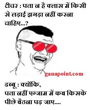 jokes in hindi 4