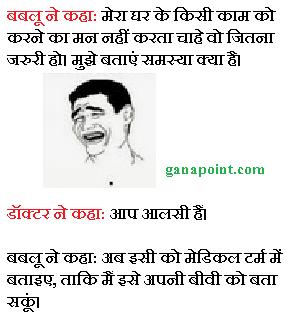 jokes in hindi 6