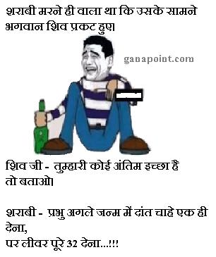 jokes in hindi 9