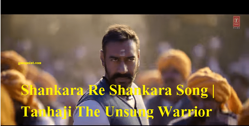 SHANKARA RE SHANKARA LYRICS,SHANKARA RE SHANKARA Song LYRICS