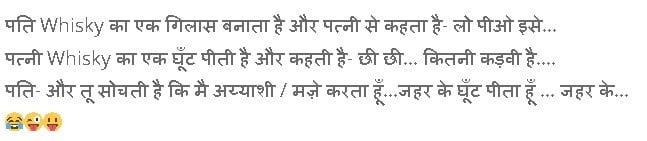 husband wife jokes in hindi for whatsapp