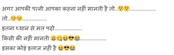husband wife jokes in hindi for whatsapp