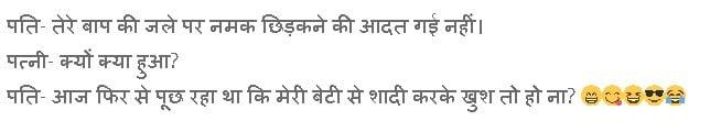 pati patni jokes in hindi latest