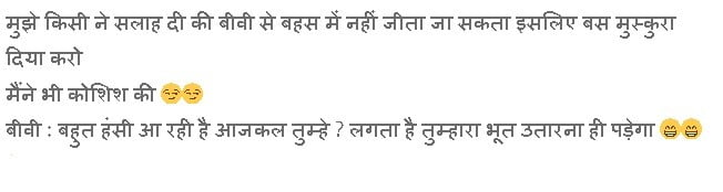 pati patni jokes in hindi latest