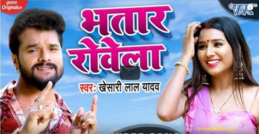 भतार रोवेला Bhatar Rowela lyrics - Khesari Lal