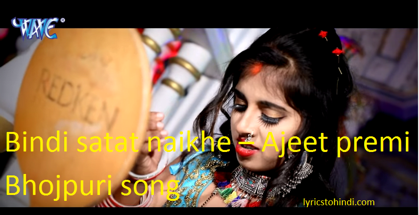 Bindi satat naikhe Lyrics – Ajeet premiBhojpuri song