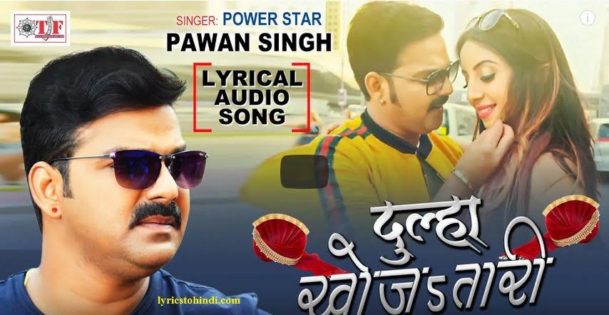 Dulha Khojatari lyrics - Pawan singh