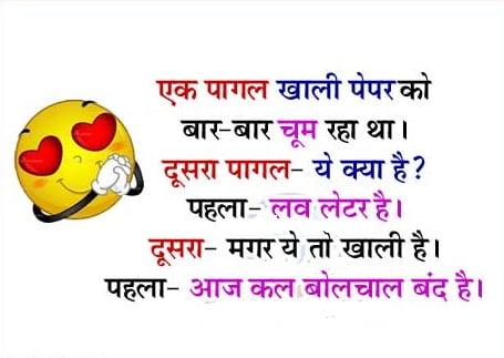 Funny Jokes In Hindi Adult Quotes Chutkule sms Dirty चुटकुले हिन्दी जोक्स