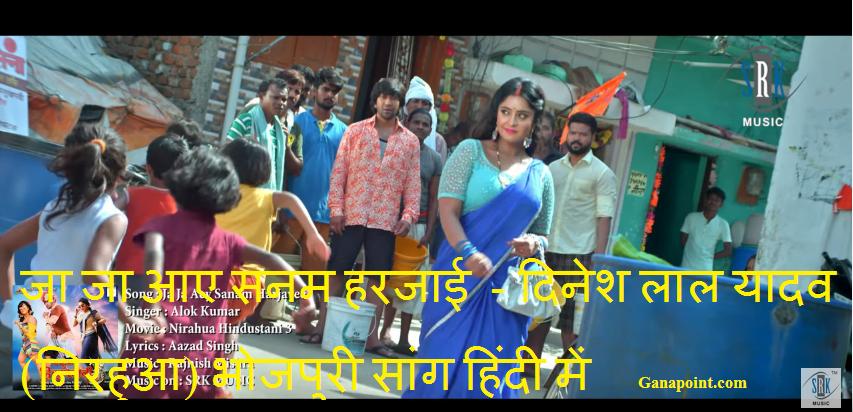 ja ja ye sanam harjai lyrics - Dinesh lal Nirahua