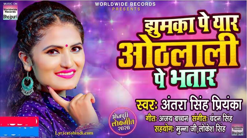 झुमका पे यार ओठलाली पे भतार Jhumka Pe Yaar Othlali Pe Bhatar Lyrics