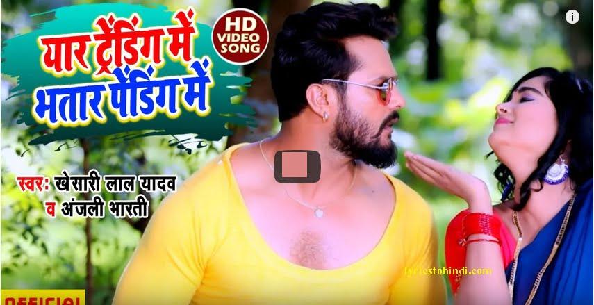 Yaar Trending Me Bhatar Pending Me Lyrics – Khesari Lal