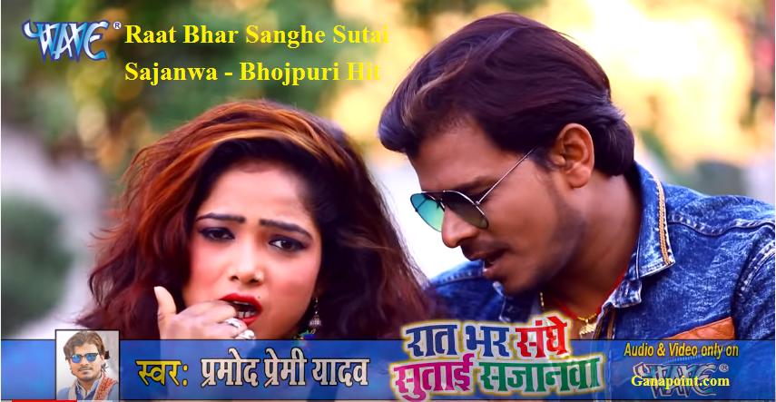 Raat Bhar Sanghe Sutai Sajanwa Lyrics