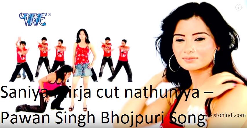 Saniya mirja cut nathuniya Lyrics – Pawan Singh Bhojpuri Song