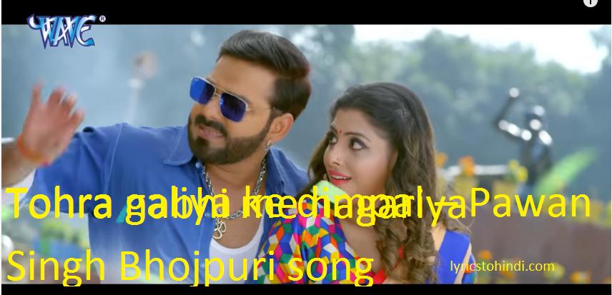 Tohra galiya ke dimpal – Pawan Singh Bhojpuri song