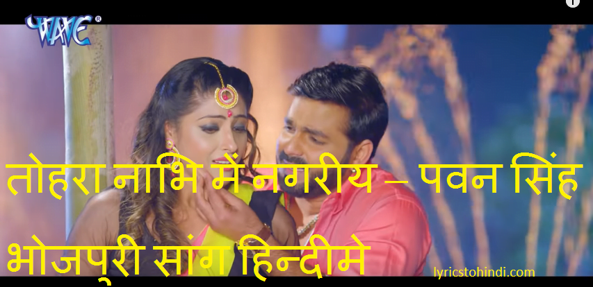 Tohra nabhi me nagariya – Pawa Singh Bhojpuri Song