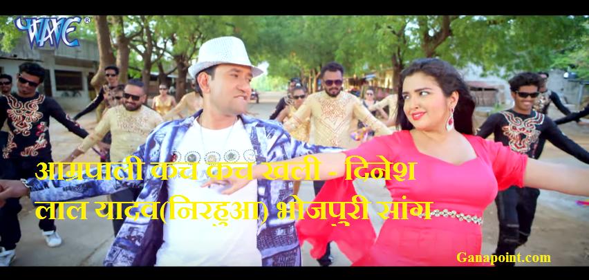 Aamrapali Kach Kach Khali Lyrics - Dinesh Lal Yadav Bhojpuri Song