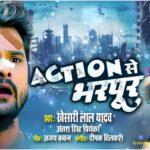 Action Se Bharpur song lyrics - Khesari lal Yadav