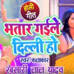 Bhatar GaileDilli Ho - Bhojpuri Hit Holi Song