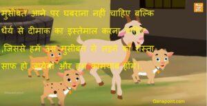 Chalak Bakri Hindi Kahani