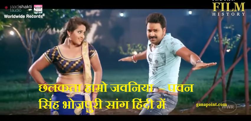 chhalakata hamro jawaniya raja lyrics