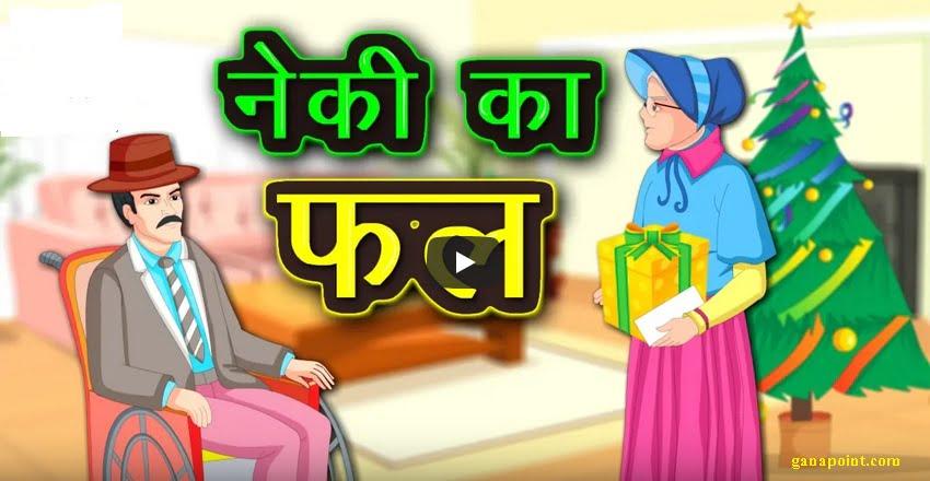 Dusro ki Madad karne ka Fal Hindi Kahani