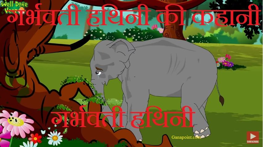 Garbhwati Hathini Ki Kahani