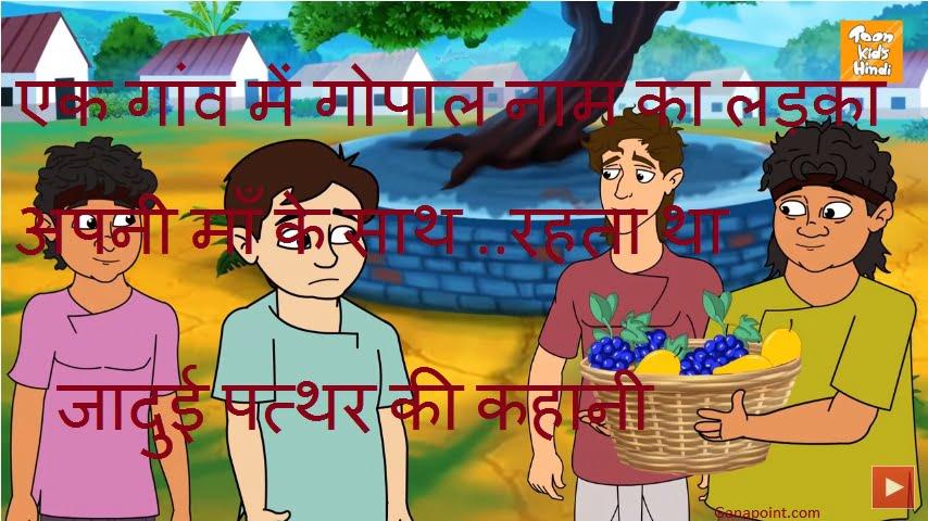 Jadui Pathar ki kahani