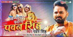 Jamana Kahela Pawan Singh Lyrics - pawan singh