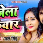 Khojela Kunwar song lyrics - Pawan Singh