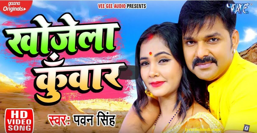 Khojela Kunwar song lyrics - Pawan Singh