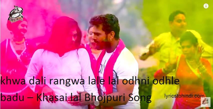 khwa dali rangwa lale lal odhni odhle badu – Khasai lal Bhojpuri Song